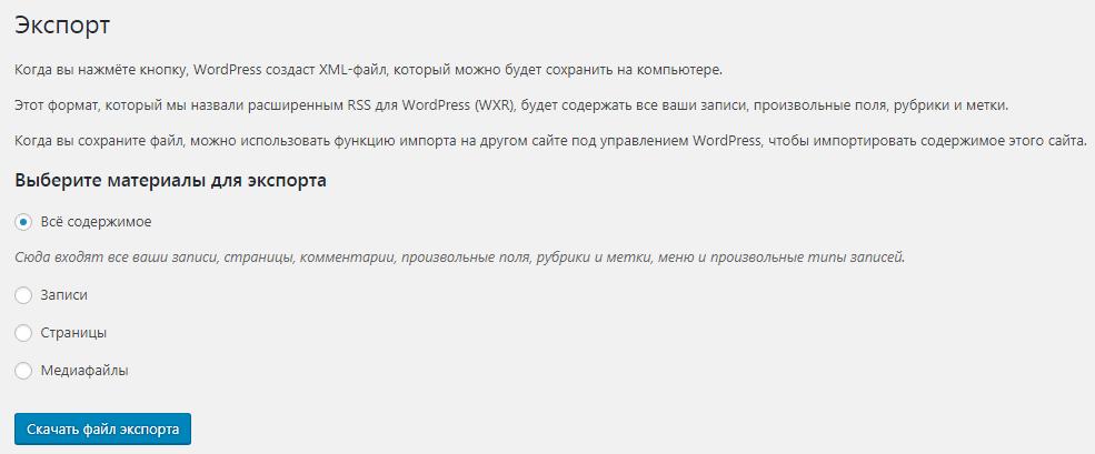 Настройка экспорта данных в админ-панели WordPress