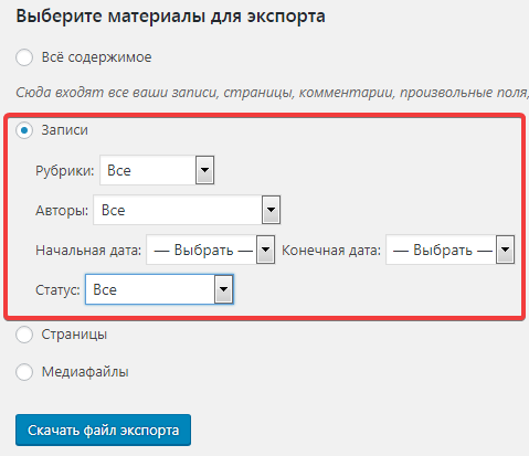 Критерии выбора экспорта записей