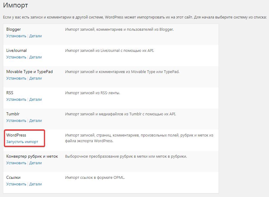Страница импорта данных в админ-панели WordPress