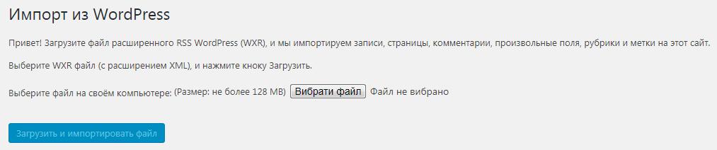 Страница выбора файла для импорта данных