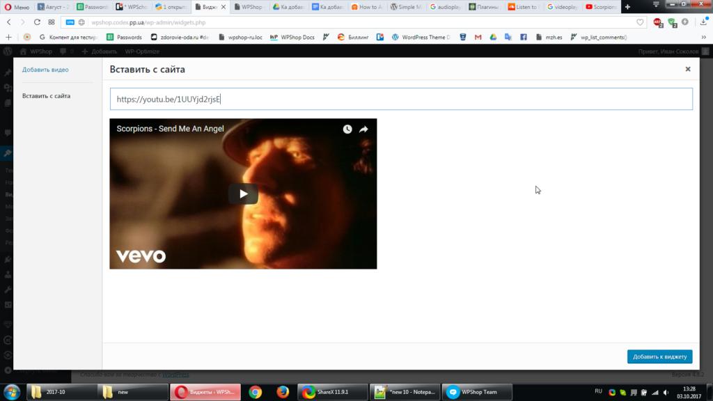 Вставка кода с YouTube в виджет Видео