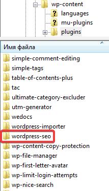 Список файлов на хостинге в FileZilla