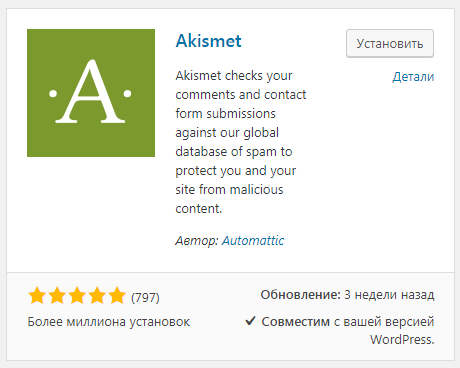 Плагин Akismet в репозитории WordPress
