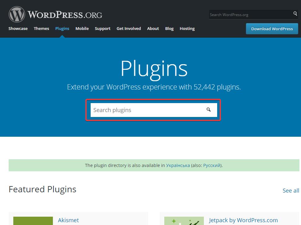 Страница официального WordPress-репозитария