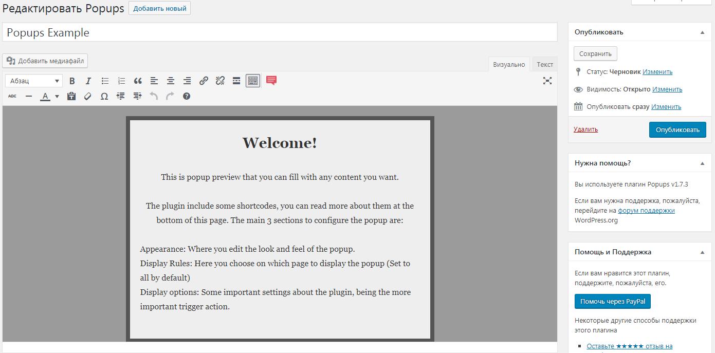 Попап окно wordpress