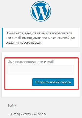 Форма ввода e-mail для восстановления пароля