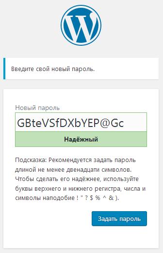 Форма ввода нового пароля