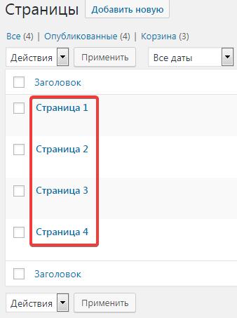Раздел Страницы в админ-панели