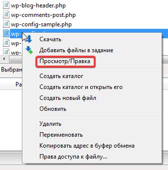 Правка файла в FileZilla