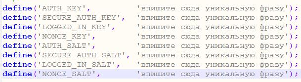 Ключи безопасности в файле wp-config.php