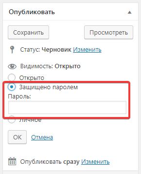 Установка пароля на просмотр записи