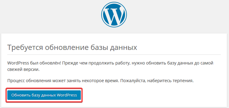Обновление базы данных WordPress