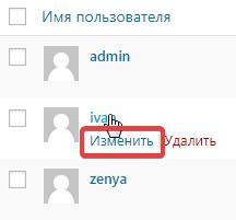 Ссылка на изменение профиля пользователя