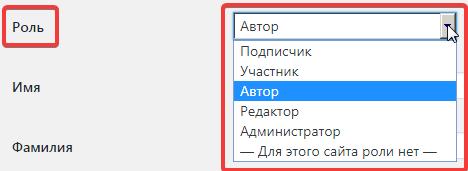 Изменение роли пользователя