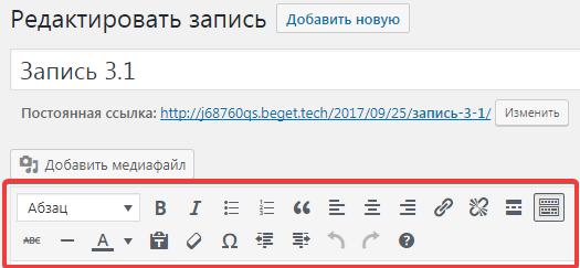 Визуальный редактор WordPress c обычным набором функций