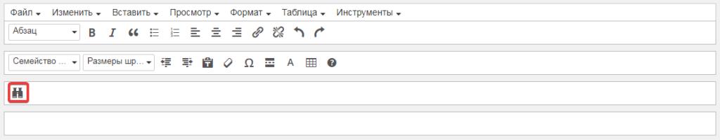 Панель редактора с добавленной кнопкой