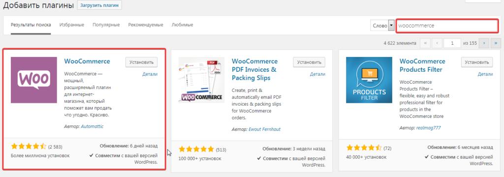 Установка WooCommerce