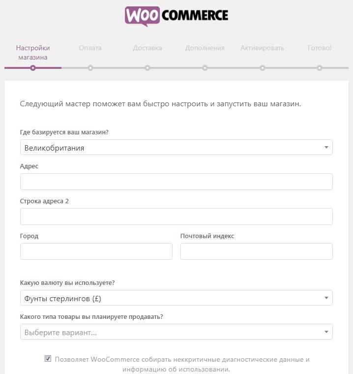 Помощник установки WooCommerce