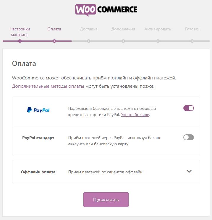 Выбор способа оплаты в Помощнике установки WooCommerce