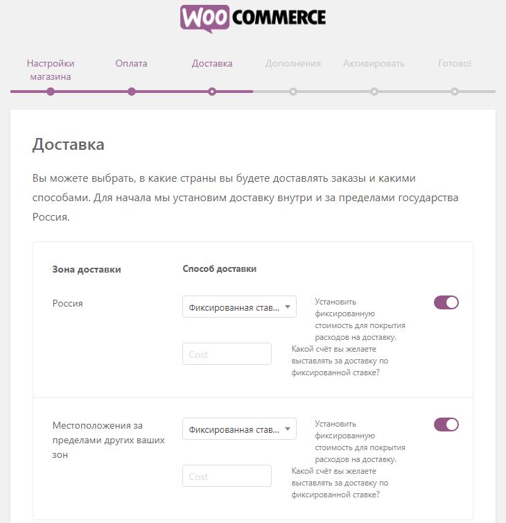 Выбор способа доставки в Помощнике установки WooCommerce