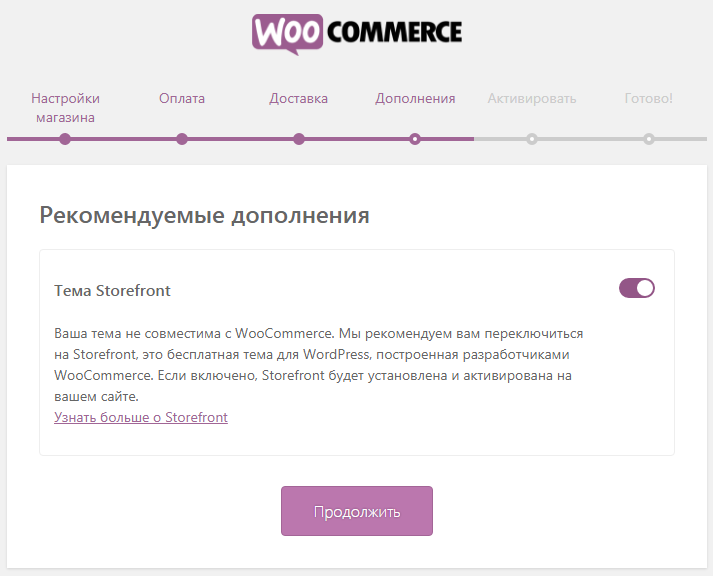 Установка дополнений в Помощнике установки WooCommerce