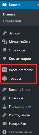 Пункты меню плагина WooCommerce