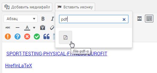 Выбор иконки в визуальном редакторе