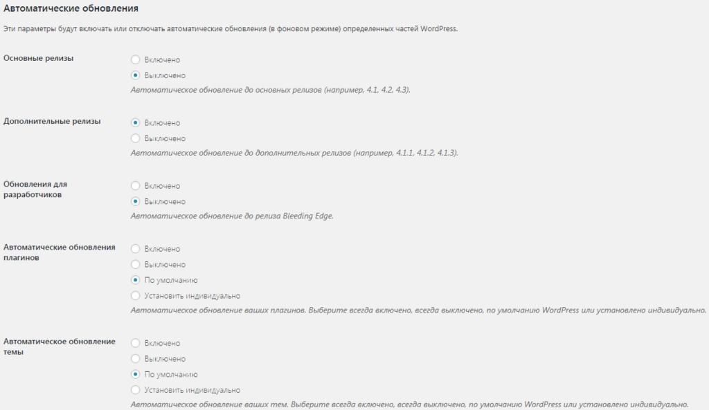 Вкладка Основные на странице настроек плагина Easy Updates Manager