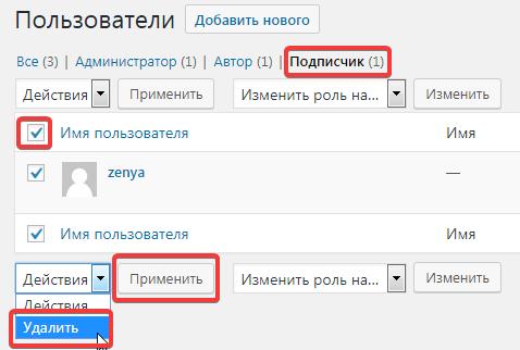 Удаление пользователей