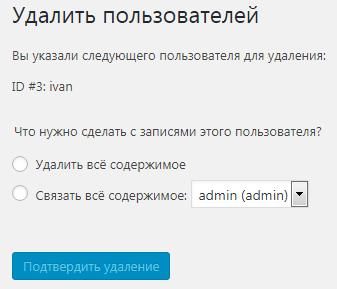 Выбор действия с материалами удаляемого пользователя