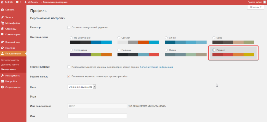 Изменение цветовой схемы админ-панели
