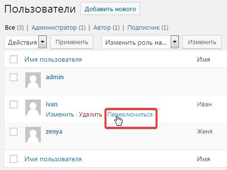 Страница пользователей сайта