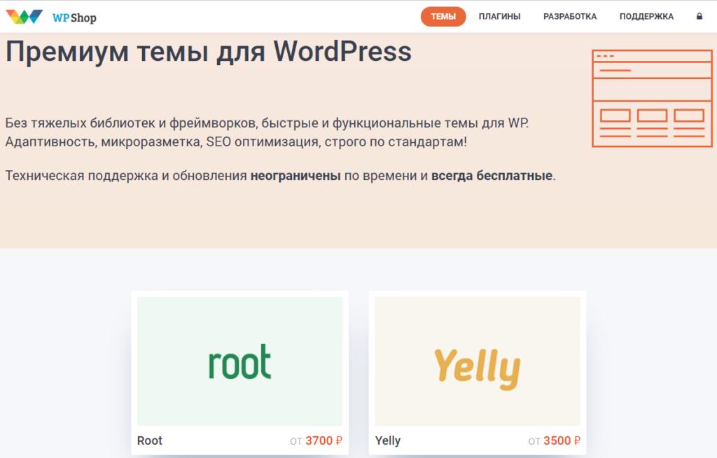 Премиум-темы от WPShop.ru