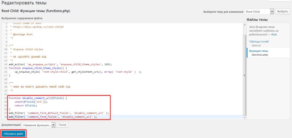 Вставка кода в файл functions.php