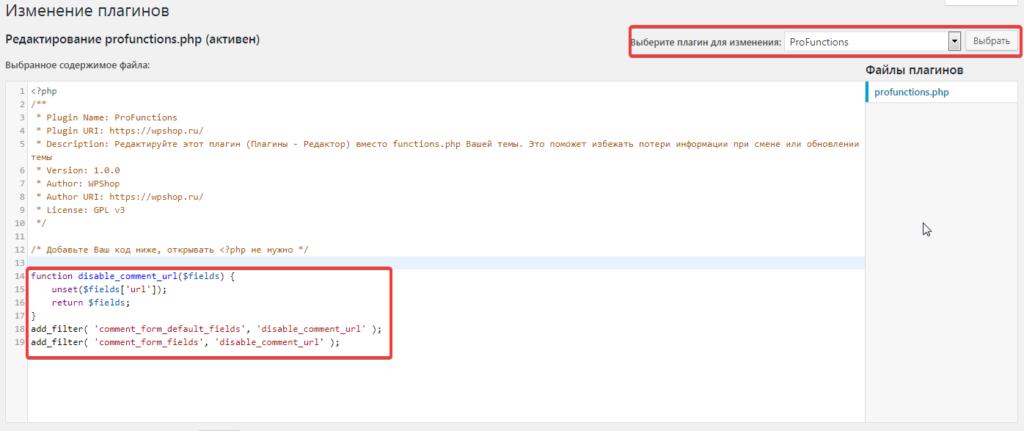Вставка кода с помощью плагина ProFunctions