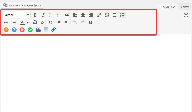 Визуальный редактор WordPress