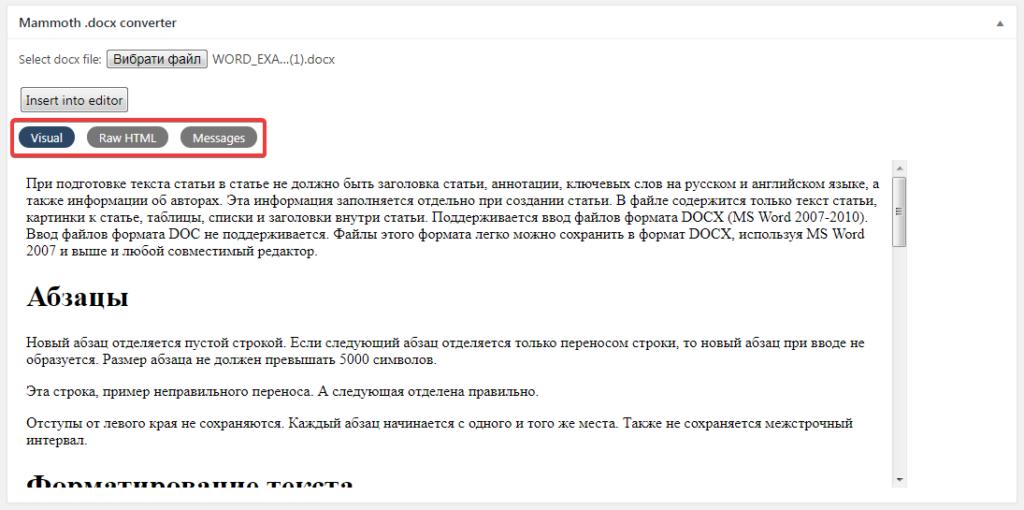 Настройка отображения импортированного .docx-файла