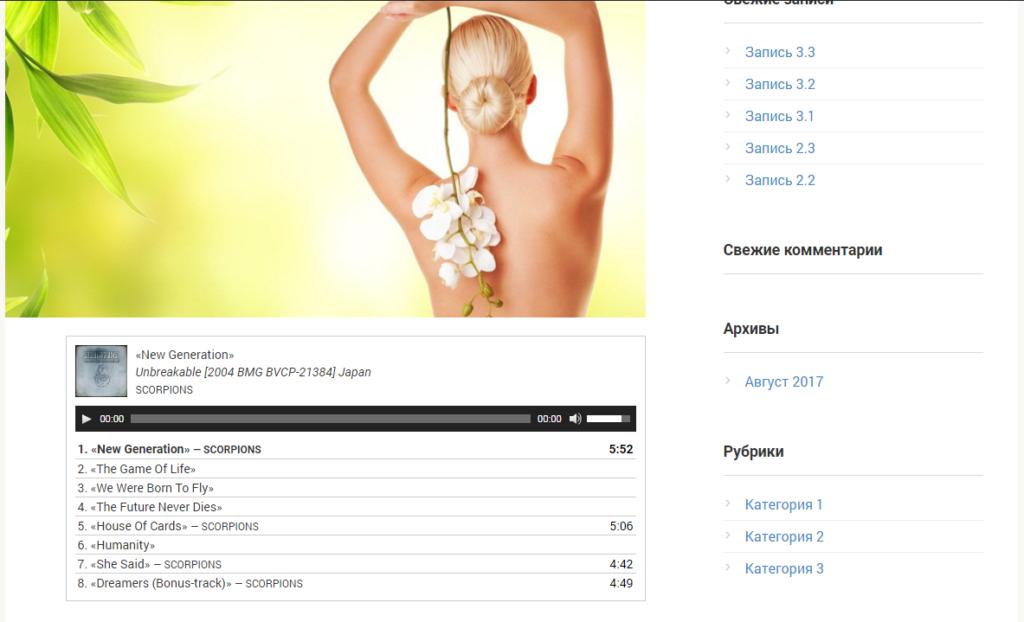 Страница сайта с аудиоплеером