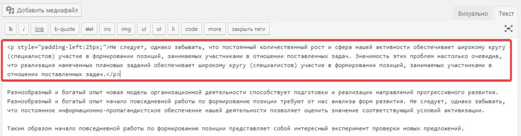 Увеличение отступа в визуальном редакторе WordPress