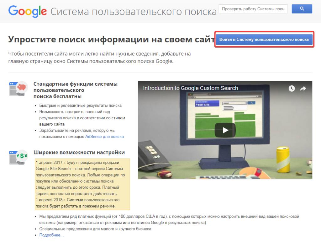 Стартовая страница cse.google.ru/cse