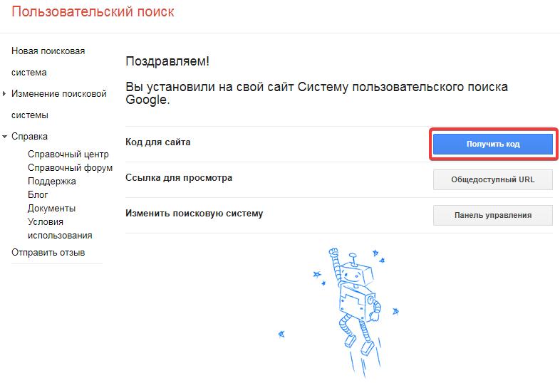 Страница Пользовательского поиска на cse.google.ru/cse