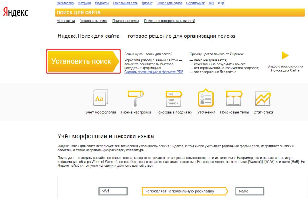 Стартовая страница site.yandex.ru