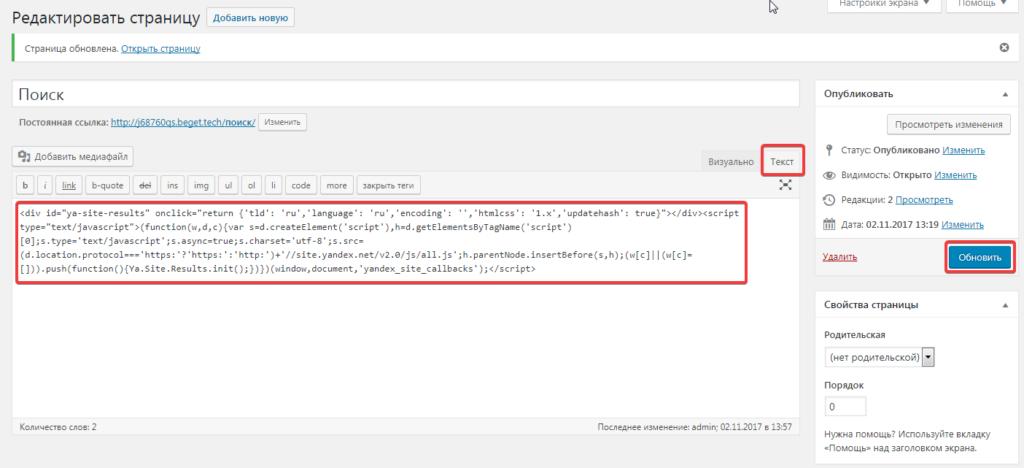 Вставка кода от Яндекс на страницу сайта