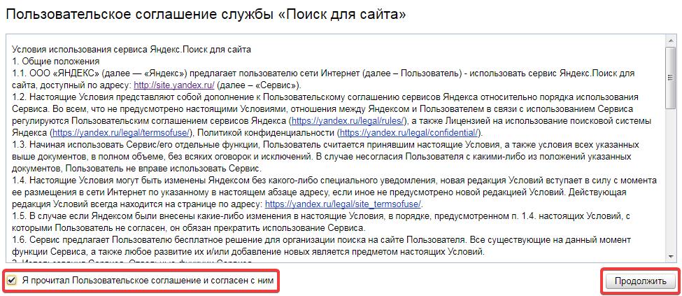Пользовательское соглашение на site.yandex.ru