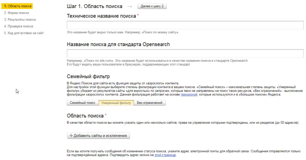 Добавление данных для поиска на site.yandex.ru