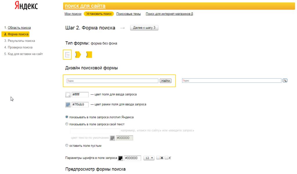 Настройка поисковой формы на site.yandex.ru