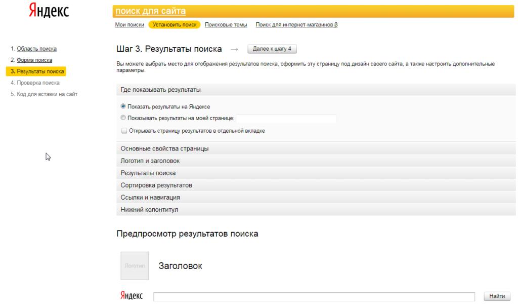 Настройка вывода результатов поиска на site.yandex.ru