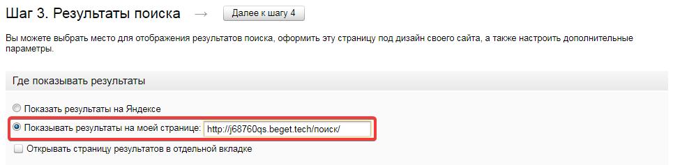 Выбор поисковой выдачи на странице сайта на site.yandex.ru