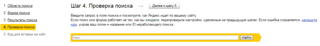 Проверка поиска на site.yandex.ru