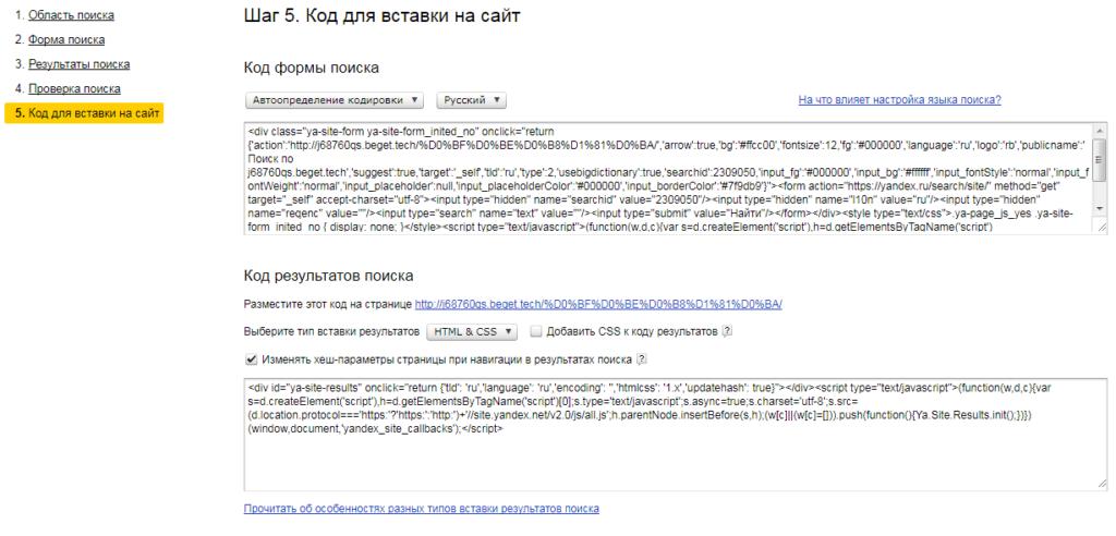 Код поисковой формы на site.yandex.ru